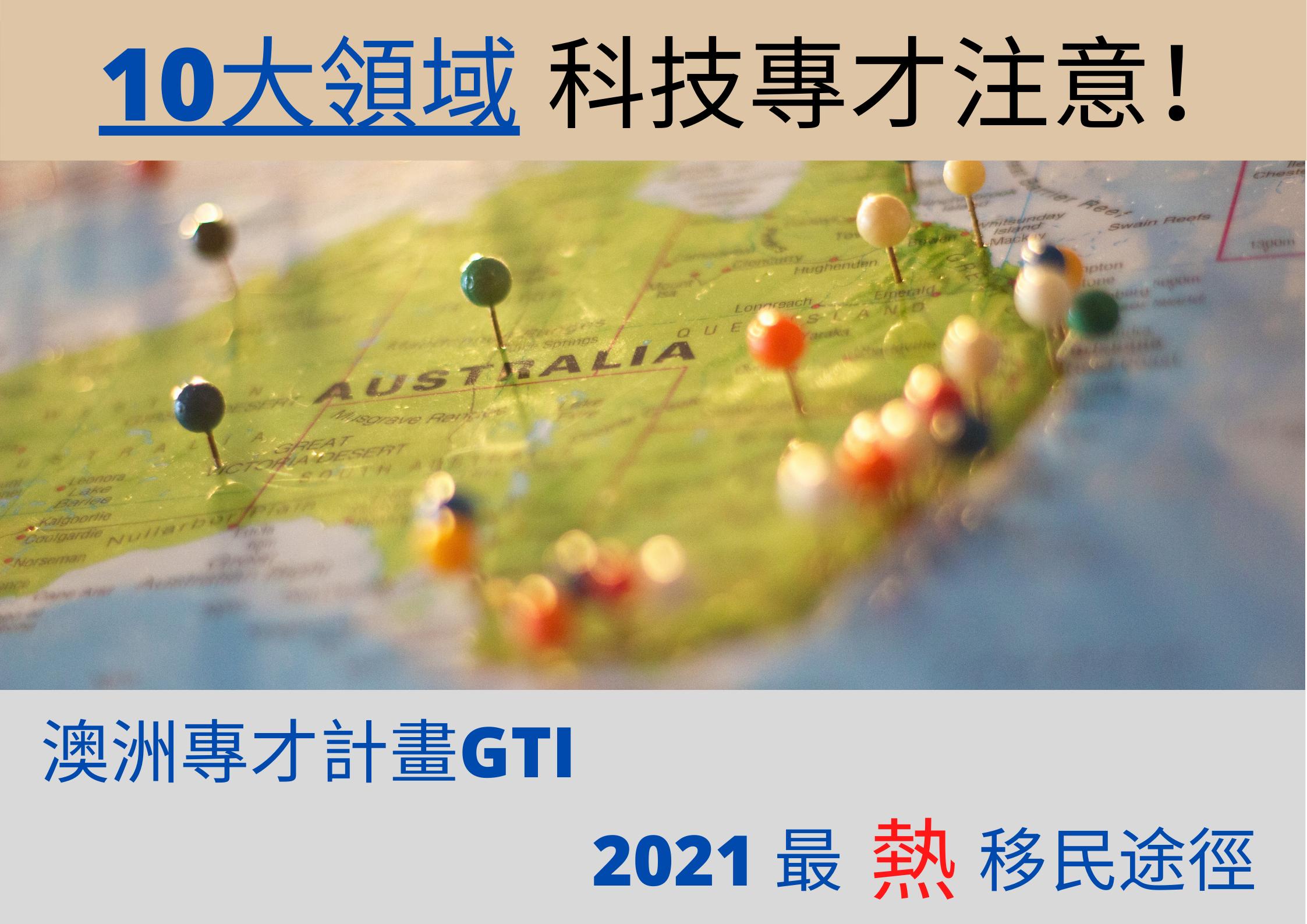 2021最熱澳洲移民專案,GTI專才移民計畫